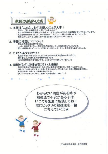 英語勉強の仕方