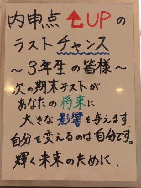 HPスタッフブログ用写真(神奈川厚木校)_161014