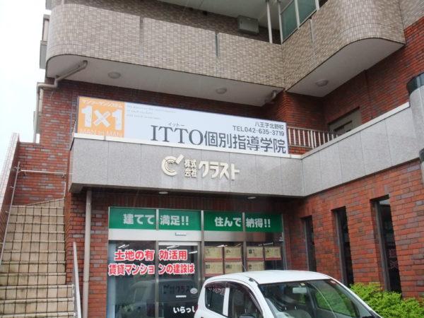 東京 個別 指導 学院 八王子